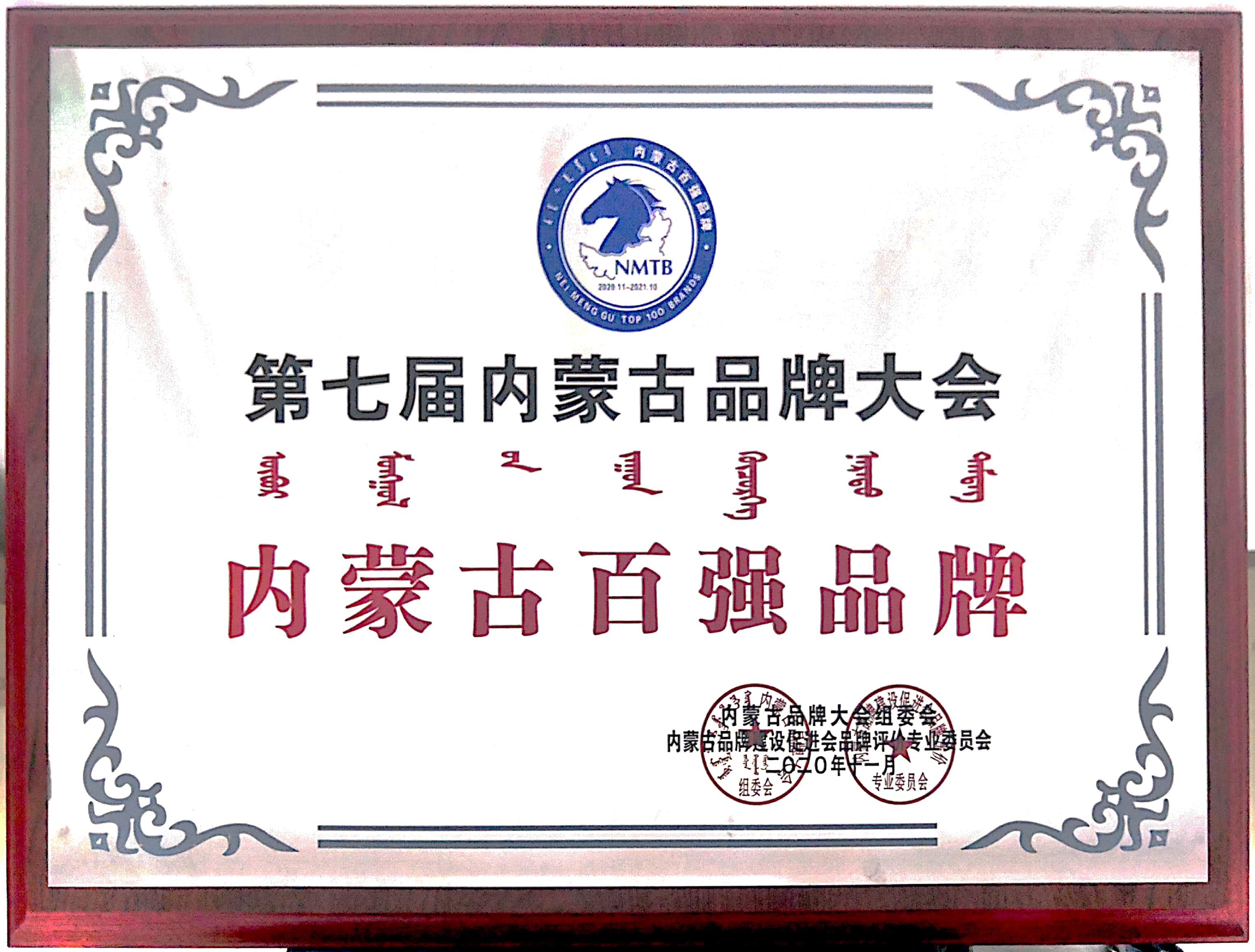内蒙古百强品牌